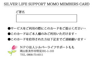 会員カード(裏)_1
