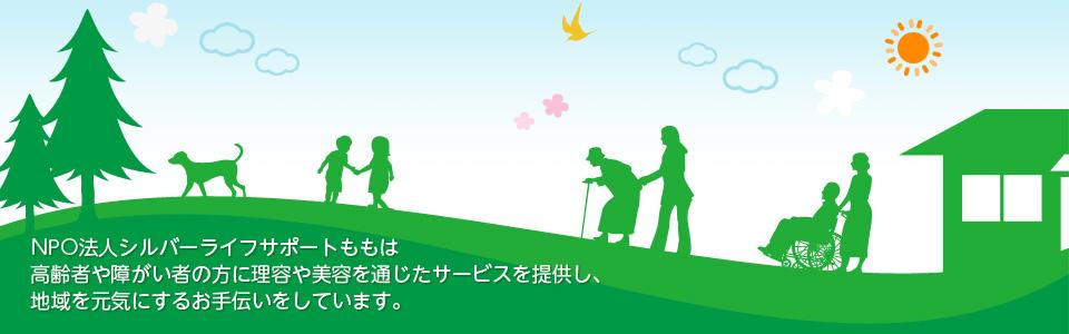 シルバーライフサポートももは、美作市・津山市・和気町を中心に、高齢者や障がい者に対して理容や美容に関するサービスを提供しています。