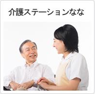 main_nana2
